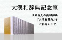 大漢和辞典記念室