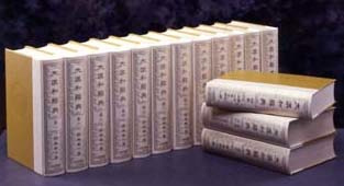 『大漢和辞典』イメージ