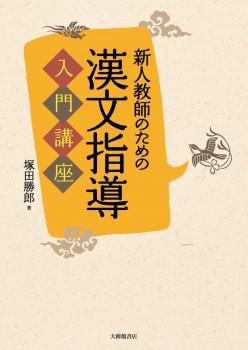 kanbunshidou