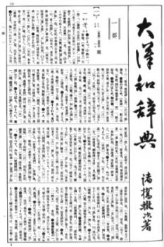 写真でたどる『大漢和辞典』編纂史