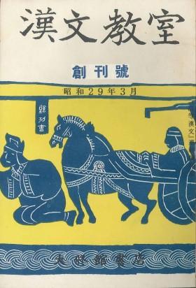 『漢文教室』クラシックス