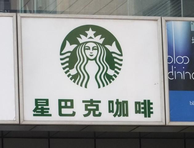北京にあるスタバの看板