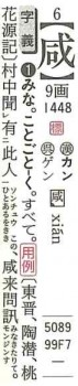 Q0531_kan
