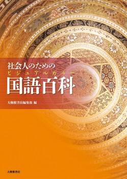 社会人のためのビジュアルカラー国語百科