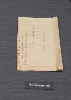 002_2_公正証書表紙