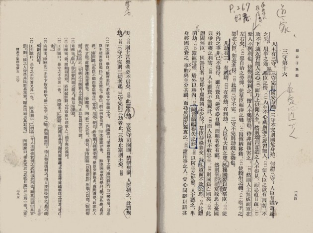 陳奇猶校注『韓非子集釈』