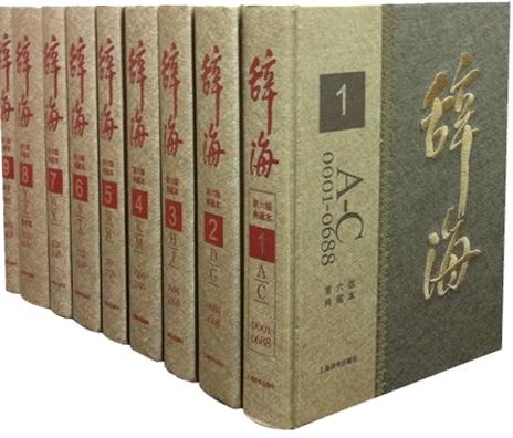体感!痛感?中国文化|漢字文化資料館