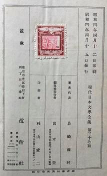 002_ex1_日文全集検印