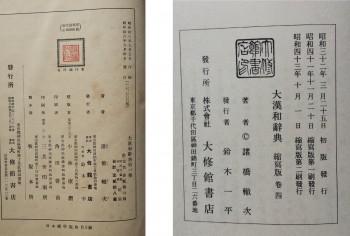 『大漢和辞典』初版奥付・縮刷版奥付