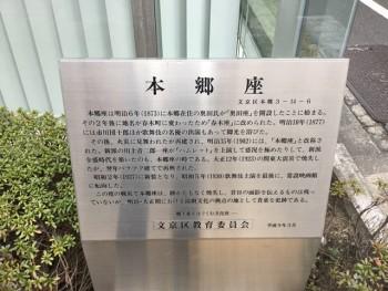 002_ex2_本郷座跡