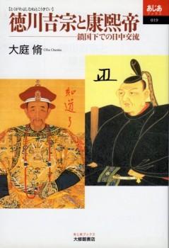 徳川吉宗と康煕帝