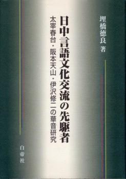 日中言語文化交流の先駆者