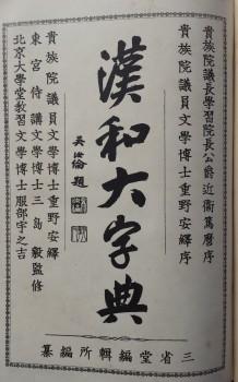 002_4_漢和大字典_扉