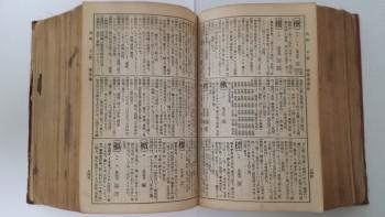 004_2_詳解漢和大字典