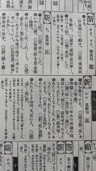 002_4_漢和大字典本文_拡大