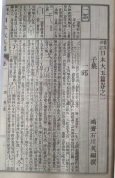 004_2_日本大玉篇