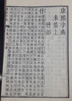 004_2_康煕字典
