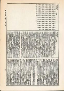 佩文韻府 頭字ではなく尾字によって配列されている。