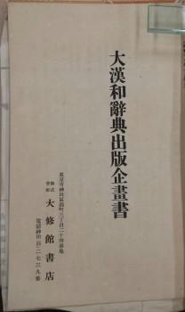 002_7_大漢和企画書表紙