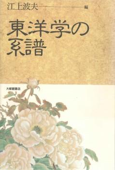 東洋学の系譜