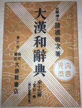 『大漢和辞典』内容見本 表紙