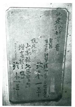 焼け跡に残った「お倉」の壁に疎開先を記す