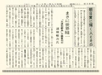 朝日賞受賞の新聞記事の一部(『大漢和辞典』内容見本より)