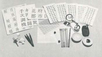 石井氏が原字制作のために使用した七つ道具(『文字に生きる』(株式会社 写研発行)より)