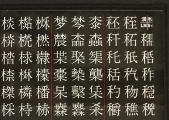 002_12_moji_dai