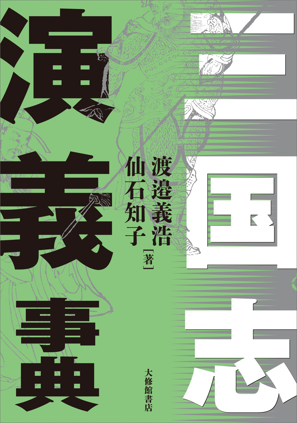 『三国志演義』から中国人を読み解く画期的な総合事典