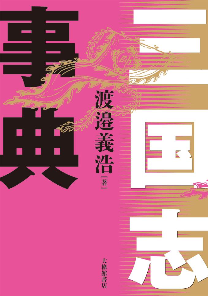 『三国志事典』には渡邉義浩の世界知がつまっている