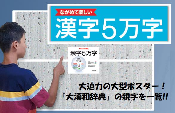 ながめて楽しい 漢字5万字