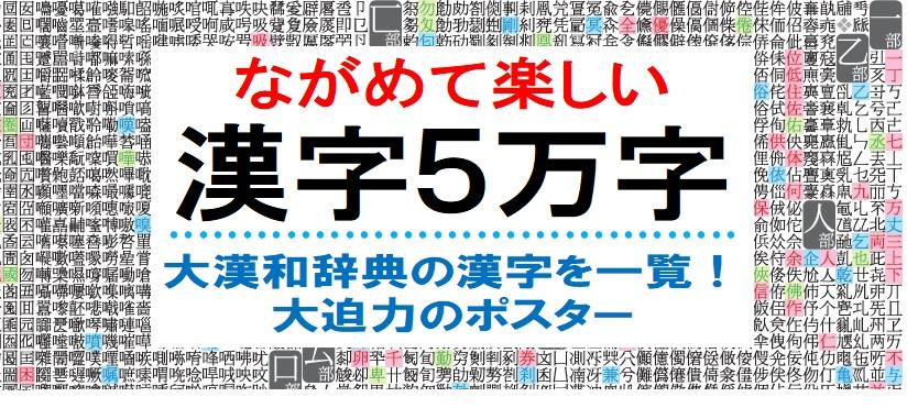 漢字5万字ポスター